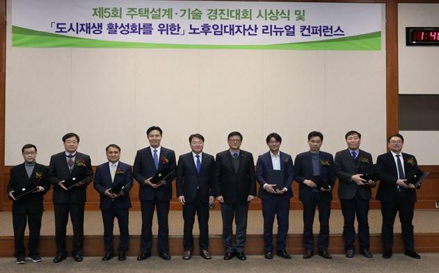 011_제5회 주택경진대회 수상.JPG